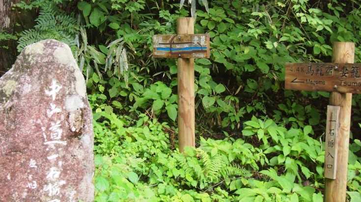 When you're hiking in Japan, look out for sign on the trails in order to avoid getting lost.